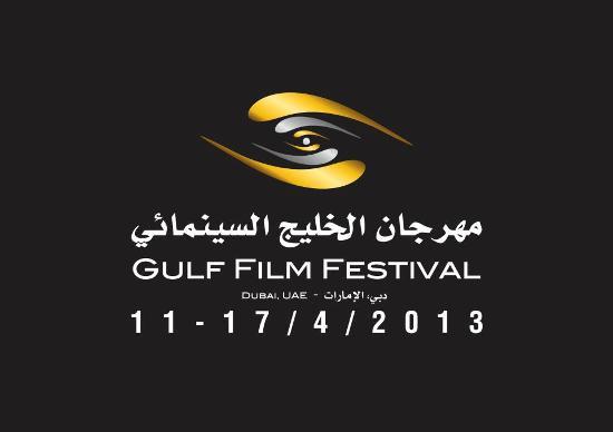 Gulf Film Festival Announces 2013 Dates