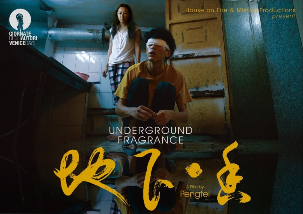 Underground Fragrance directed by Pengfei Song