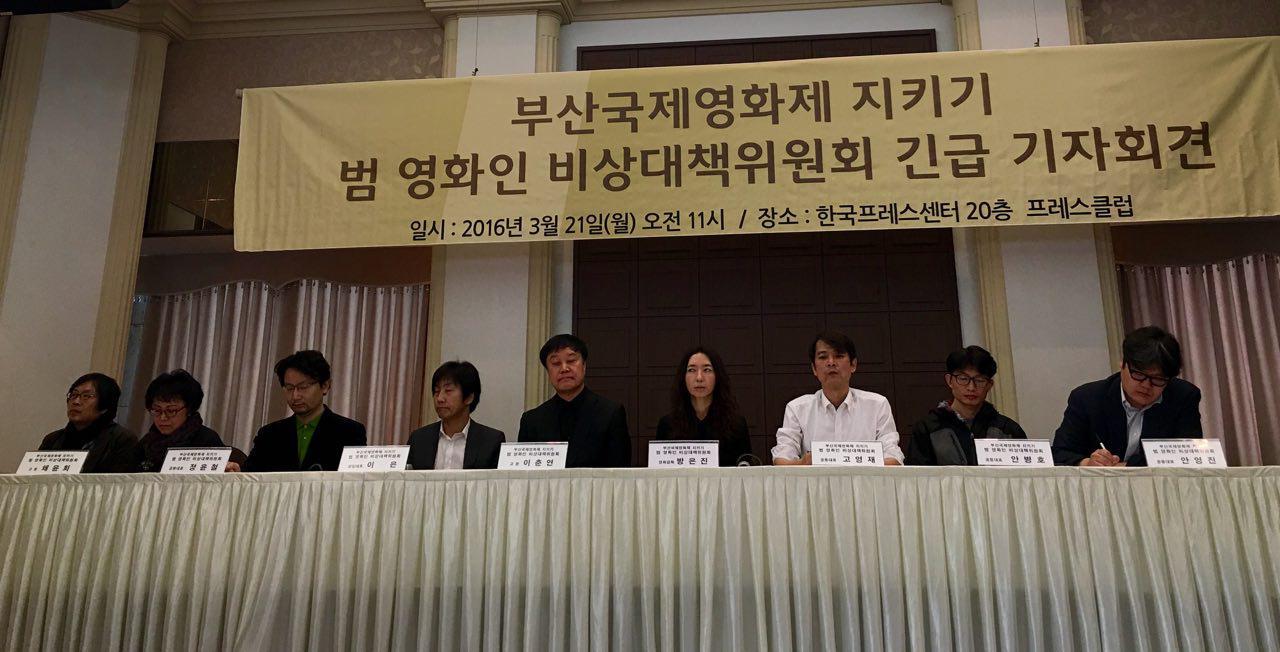 Korean FilmMakers Threaten to Boycott Busan International Film Festival