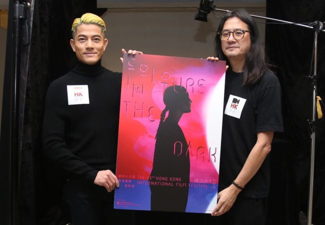 "2019 Hong Kong International Film Festival Unveils Official Poster ""Colours in the Dark"""