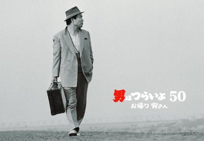 Yoji Yamada's WELCOME BACK, TORA-SAN will Open Tokyo International Film Festival 2019